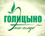 Эко-клуб «Голицыно»