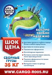 Услуги по перевозке грузов из Китая в Россию,  Беларусь и Казахстан