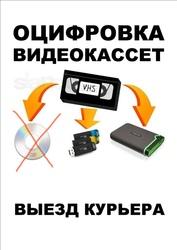 Оцифровка видеокассет в Калуге